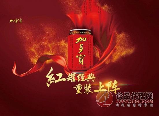 助力品牌年轻化,加多宝易拉罐20%需求量将由奥瑞金提供