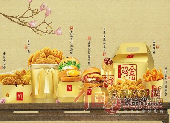 麦当劳套餐