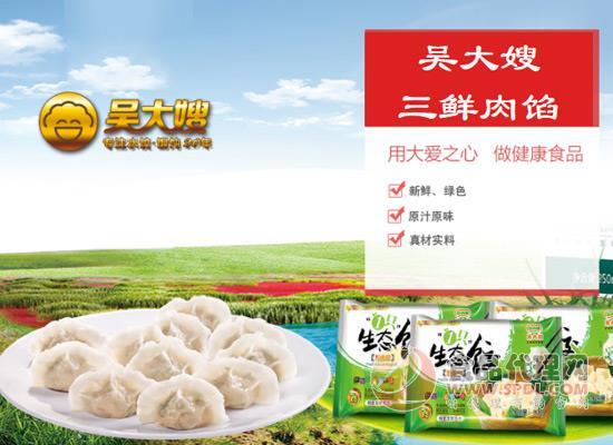 专注水饺20年,吴大嫂速冻水饺价格多少?
