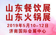 2019第五届中国(山东)国际餐饮产业链博览会