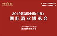 2019年第3届中国(中部)国际酒业博览会