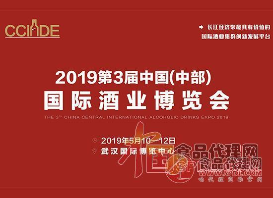 中部国际酒业博览会