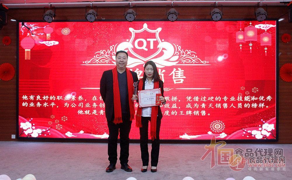 青天科技集团2018年度王牌销售