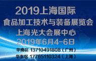 2019上海国际食品加工技术与装备展览会
