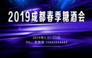 2019年第100届(成都)全国糖酒商品交易会参展登记须知