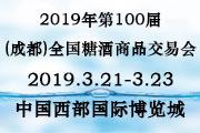2019年第100届(成都)全国糖酒商品交易会出行攻略