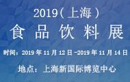 2019(上海)食品饮料展