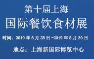 2019第十届上海国际餐饮食材展览会