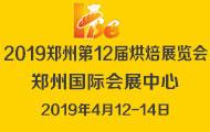 2019中國·鄭州第12屆烘焙展覽會