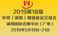 2019第18届中部(湖南)糖酒食品交易会