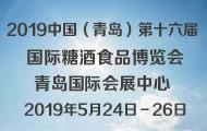 2019中国(青岛)第十六届国际糖酒食品博览