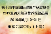 2019第十届中国国际健康产品展览会