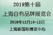 2019第十届上海自有品牌展览会