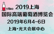 2019上海高端葡萄酒博览会