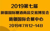 2019第七届新疆国际糖酒商品交易博览会
