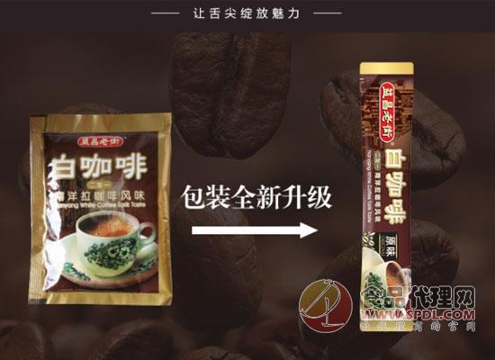 摆脱困乏,益昌老街白咖啡价格是多少?