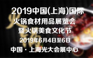 2019中国(上海)国际火锅食材用品展览会暨火锅美食文化节