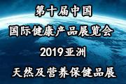 2019亚洲天然及营养保健品展览会