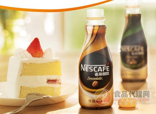 咖啡新喝法,雀巢即饮咖啡价格是多少?