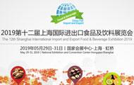 2019上海第十二届国际进出口食品及饮料展览会