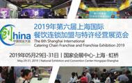 2019第六届上海国际餐饮连锁加盟与特许经营展览会