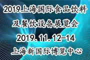 2019上海国际食品饮料及餐饮设备展览会