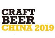 2019中國國際精釀啤酒會議暨展覽會(CBCE )