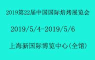 2019第22届中国国际焙烤展览会