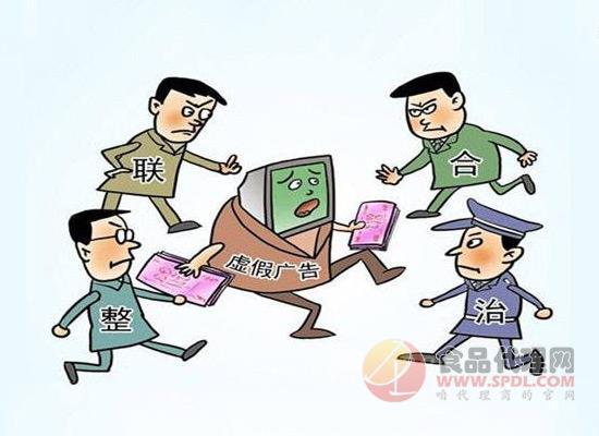 國家市場監管總局整治網絡廣告,醫藥保健品成重點審查對象!