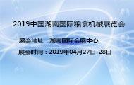 2019中国湖南国际粮食机械展览会