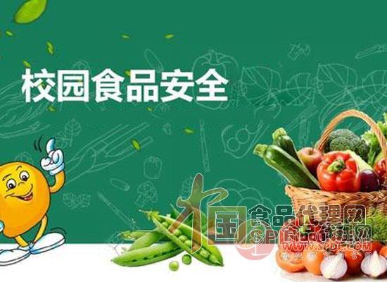 校园食品安全海报