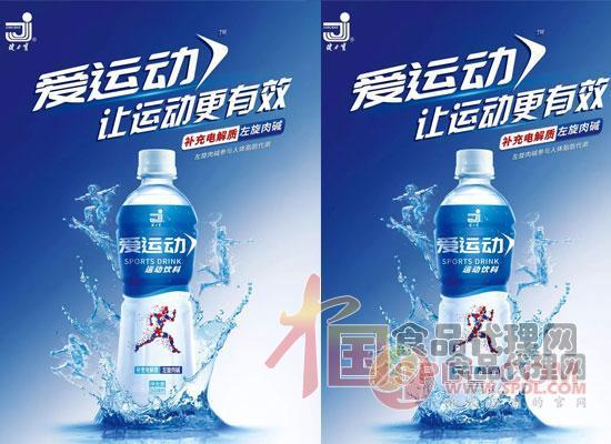 爱运动运动饮料
