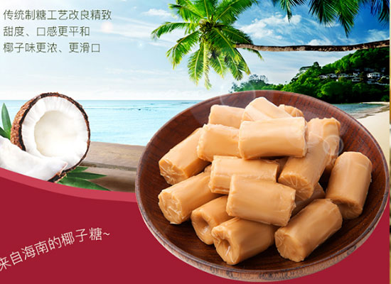 春光好椰礼,椰味也疯狂!春光椰子糖价格是多少?