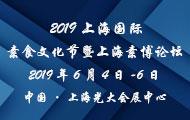 2019上海国际素食文化节暨上海素博论坛