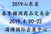 2019山东省春季糖酒商品交易会