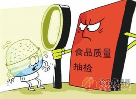 国家市场监督管理局举行新闻发布会,食品监督抽检情况大公布
