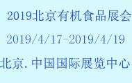 2019北京有机食品展会