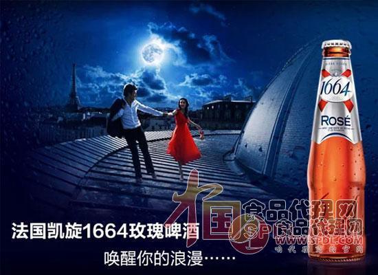 法国凯旋1664玫瑰味啤酒图片