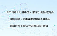 2019第十七届中国(漯河)食品博览会