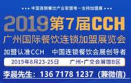 2019第7届广州国际餐饮连锁加盟展览会