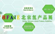 2019中国(北京)国际氢产品与健康展览会