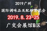 2019广州国际调味品及配料展览会