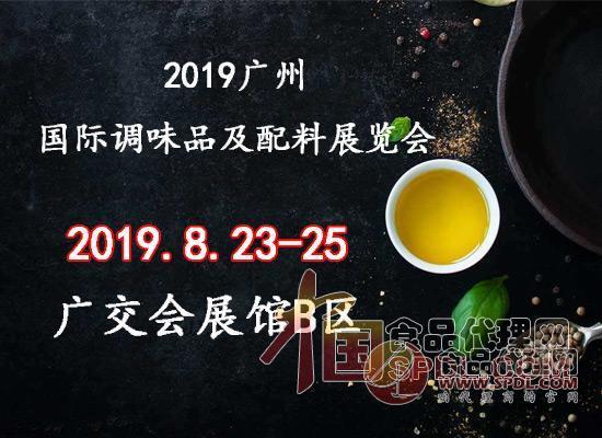 2019广州国际调味品及配料展览会展会时间图片