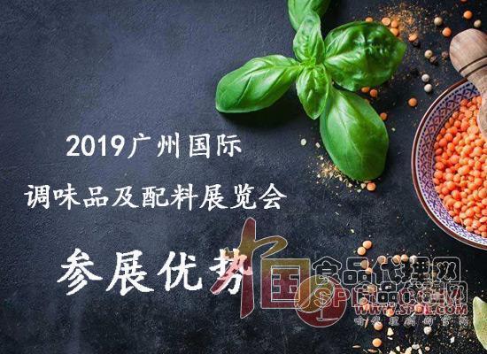 2019广州国际调味品及配料展览会参展优势