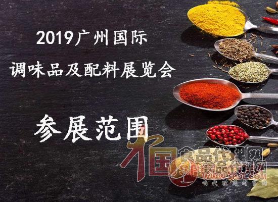 2019广州国际调味品及配料展览会参展范围