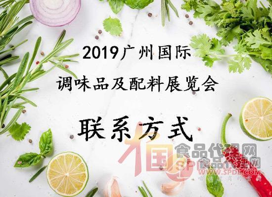 2019广州国际调味品及配料展览会联系方式