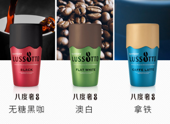 在快节奏中慢享咖啡,三得利咖啡价格多少?