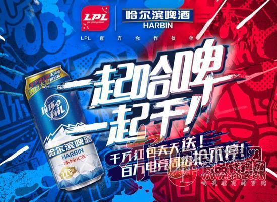 哈尔滨哈啤LPL电竞罐图片