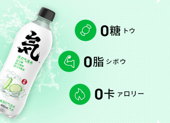 无糖更健康,元气森林苏打水价格多少?