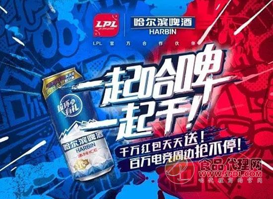 哈尔滨啤酒联手英雄联盟推新品,哈啤LPL电竞罐惊喜上市
